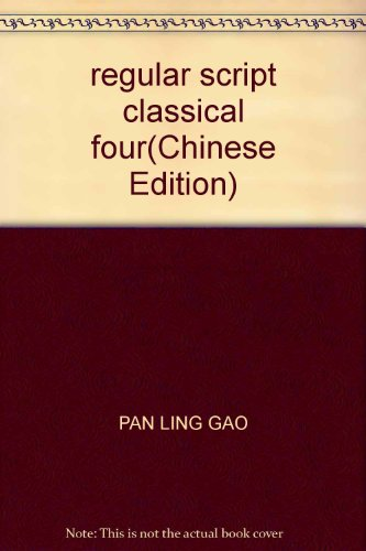 regular script classical four(Chinese Edition): PAN LING GAO