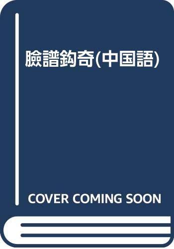 Facebook hook odd(Chinese Edition): FU XUE BIN