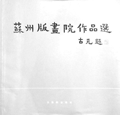 Selected Works of the Suzhou Engraving Institute: Fan, Li Ping