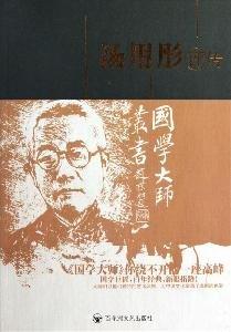 Tang Tong critical biography(Chinese Edition): MA TIAN XIANG