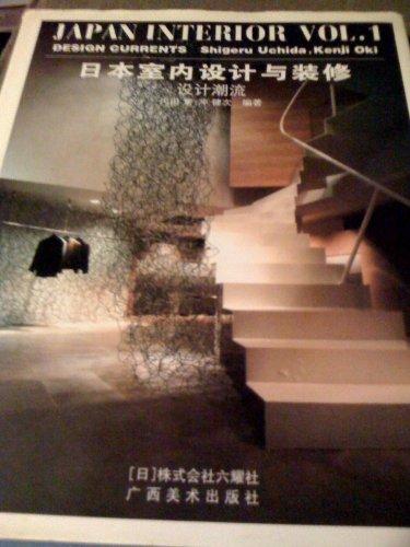 9787805828763: Japan Interior (Design Currents, Vol 1)