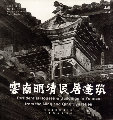 Residential Houses & Buildings in Yunnan from the Ming and Qing Dynasties Vol.2