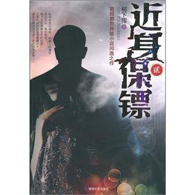 Close bodyguard 2(Chinese Edition): LIU XIA HUI
