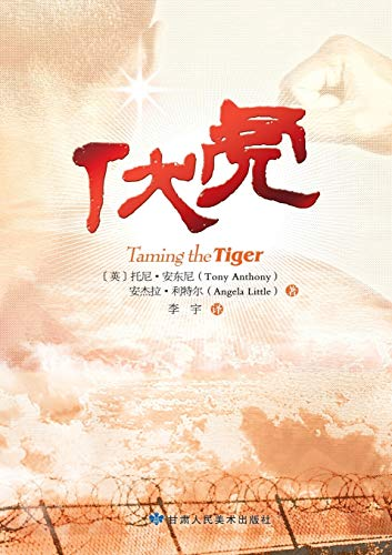 Tame Tiger Chinese Edition: Ying An Dong