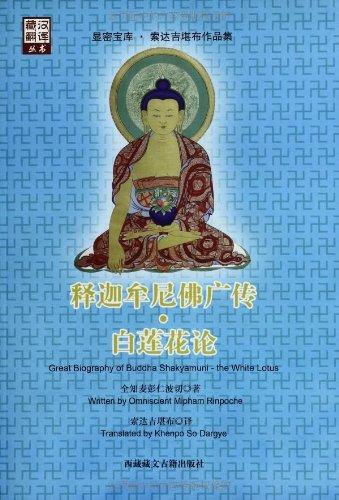9787805892337: Great Biography of Buddha Shakyamuni-the White Lotus/simplified Chinese edition释迦牟尼佛广传:白莲花论