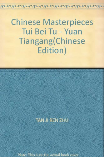 9787805905570: Chinese Masterpieces Tui Bei Tu - Yuan Tiangang(Chinese Edition)