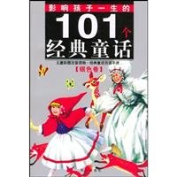 9787805937106: 101 Fairy Tales Told for Children(Collectors' Edition) (Chinese Edition)