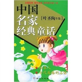 9787805939674: Selected Fairy Tales of Ye Shengtao (Chinese Edition)
