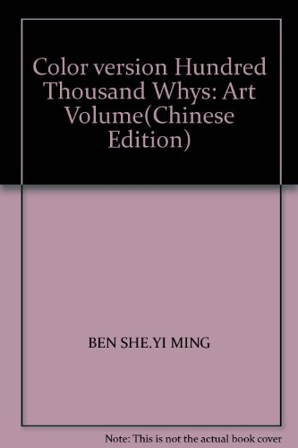 Color version Hundred Thousand Whys: Art Volume(Chinese Edition): BEN SHE.YI MING