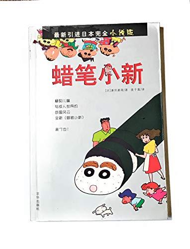 Crayon Shinchan (novel)(Chinese Edition)(Old-Used): RI ) LIAN