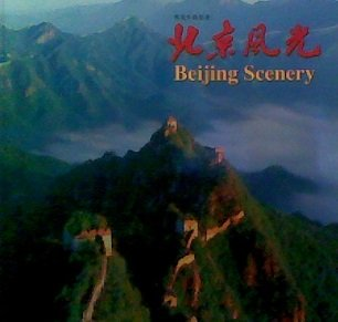 Genuine Special Beijing scenery(Chinese Edition): BEN SHE