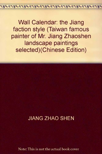 9787806010877: Wall Calendar: the Jiang faction style (Taiwan famous painter of Mr. Jiang Zhaoshen landscape paintings selected)(Chinese Edition)