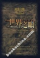 Genuine] The Eye of the World : Next(Chinese Edition): LUO BO TE QIAO DAN ZHU