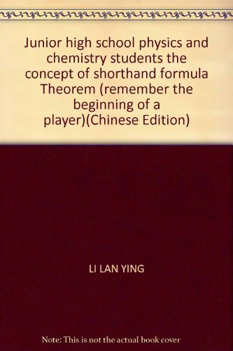 Junior high school physics and chemistry students: LI LAN YING