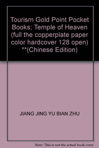 Tourism Gold Point Pocket Books; Temple of Heaven (full the copperplate paper color hardcover 128 ...
