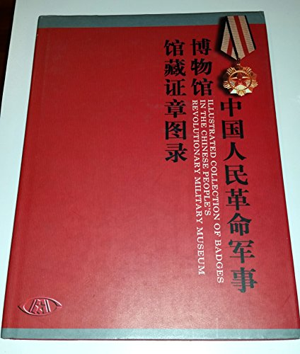 Illustrated Collection of Badges in the Chinese People's Revolutionary Military Museum (...