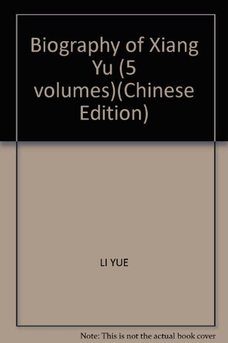 Biography of Xiang Yu (5 volumes)(Chinese Edition): LI YUE