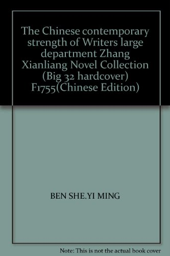 The Chinese contemporary strength of Writers large department Zhang Xianliang Novel Collection (Big...
