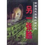 Another face of contemporary horror fiction masterpiece [spot](Chinese Edition): BEN SHE.YI MING