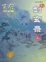 sword Yuen recorded (Set 2 Volumes) (drawing: GU LONG