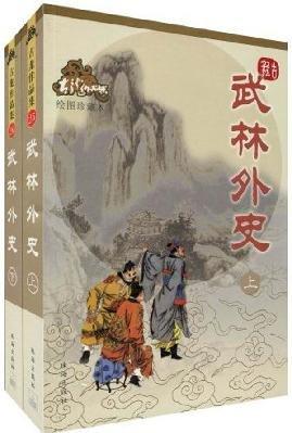 Wulinwaishi (Graphics Collection) (The Set 2 Volumes): GU LONG
