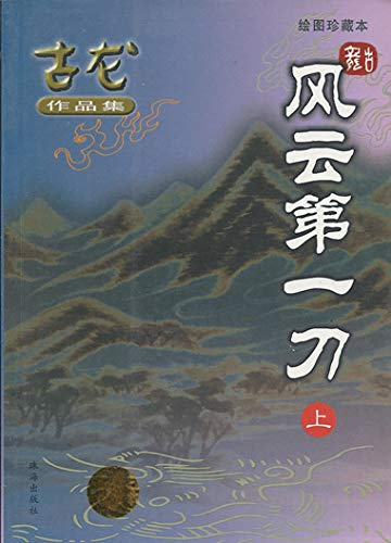 sentimental swordsman ruthless sword (Set 2 Volumes): GU LONG