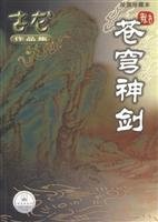 sky Excalibur (drawing collection of the) (Paperback): GU LONG