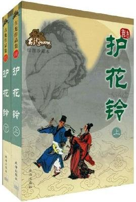 Hu Hua Ling (Set 2 Volumes) (Paperback): GU LONG