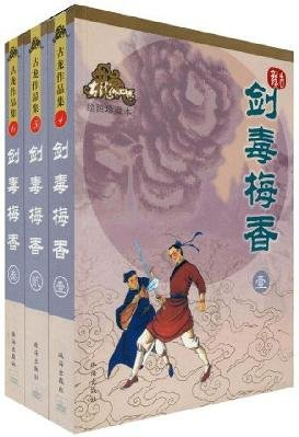 sword drug Meixiang (drawing of collections) (Set: GU LONG