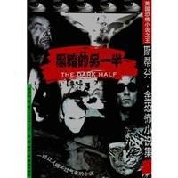 9787806072257: Stephen King horror novel set: the dark half (hardcover)