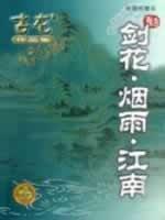 Jianhua Rain in Jiangnan (the drawing collection): GU LONG