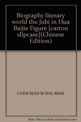 Hua Baijie Illustrated Poetic guru Qu Yuan: CHEN XIAN SI