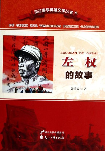 Read the story to learn the story of the heroic Literature Series - Zuoquan(Chinese Edition)(...