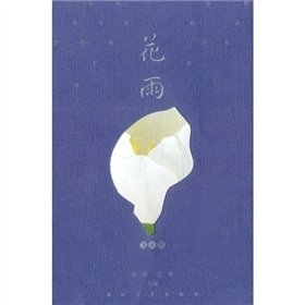 Huayu (Flying volume): First Prize winning Chinese women fine paper(Chinese Edition): TAN TING ...