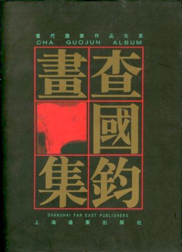 Cha Guojun Album: ART}