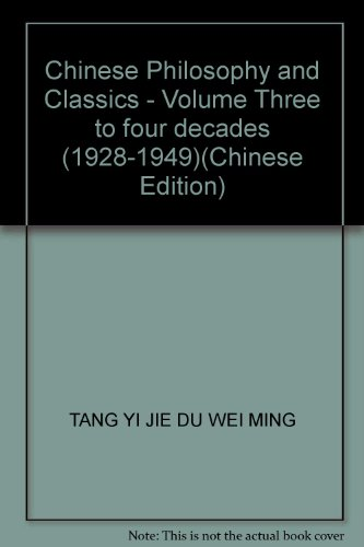 9787806158784: Chinese Philosophy and Classics - Volume Three to four decades (1928-1949)