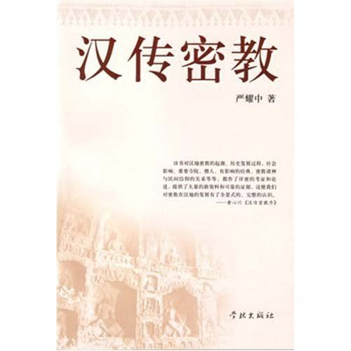 9787806167571: Chinese Esoteric Buddhism (Chinese Edition)