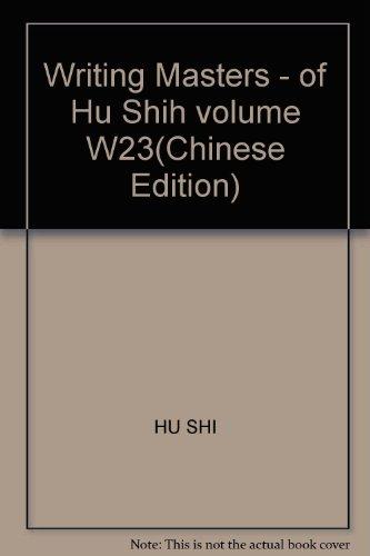 The writing guru - Hu Shih volume (wcg)(Chinese Edition): HU SHI