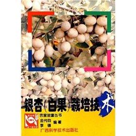 Ginkgo (Ginkgo) cultivation techniques(Chinese Edition): JIN DAI JUN . LI FENG