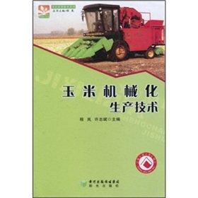 The corn mechanization of production technology(Chinese Edition): XU ZHI BIN CHENG LAN