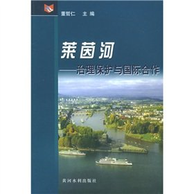 9787806219324: Rhine - Governance protection and international cooperation