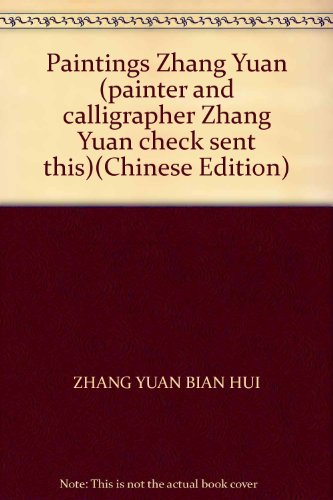 9787806221488: Paintings Zhang Yuan (painter and calligrapher Zhang Yuan check sent this)(Chinese Edition)