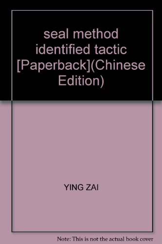 seal method identified tactic [Paperback](Chinese Edition): YING ZAI