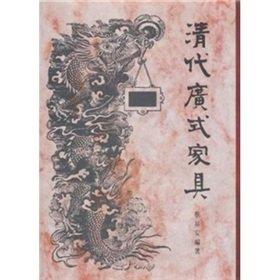Guang type furniture in Qing dynasty (Chinese: cai yi an