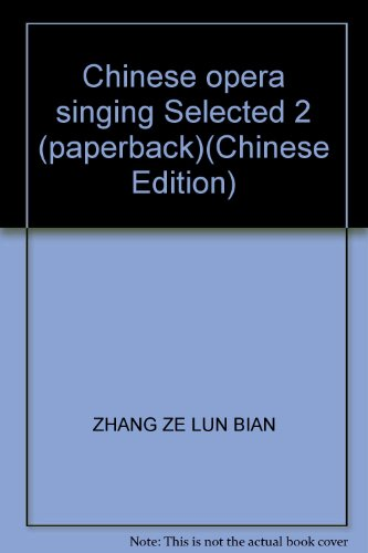 Chinese opera singing Selected 2 (paperback)(Chinese Edition): ZHANG ZE LUN BIAN