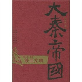 The Qin Empire: Jagged civilization(Chinese Edition): SUN HAO HUI