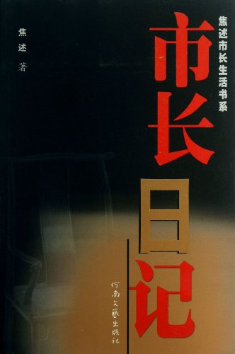 Mayor diary focus described the mayor Living Book Series(Chinese Edition): BEN SHE.YI MING