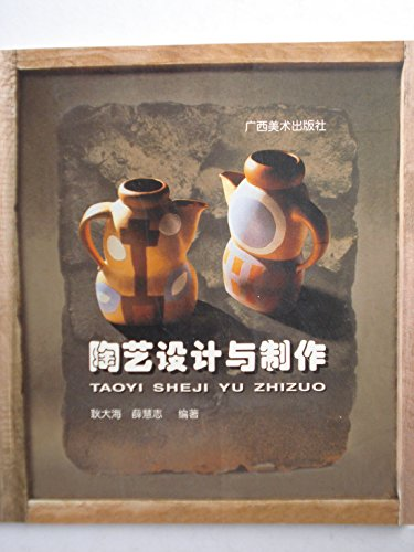 9787806258064: Pottery design and production [signature](Chinese Edition)