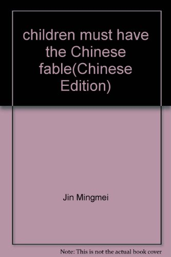 children must have the Chinese fable(Chinese Edition): Jin Mingmei