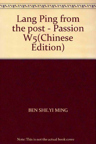9787806274866: Lang Ping from the post - Passion W5(Chinese Edition)